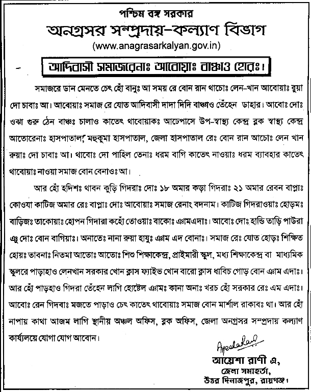 Anagrasar Kalyan- message in Ol Chiki from District Magistrate